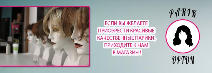 Парики купить в Москве