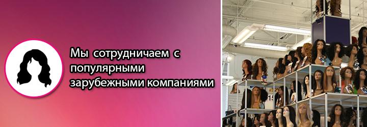 Цены на натуральные парики в Москве на parik-optom.ru