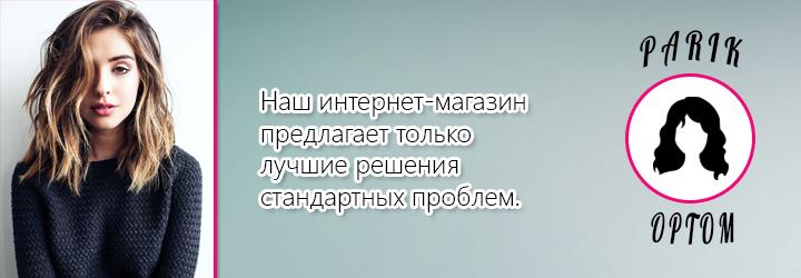 Купить искусственный парик в Москве недорого