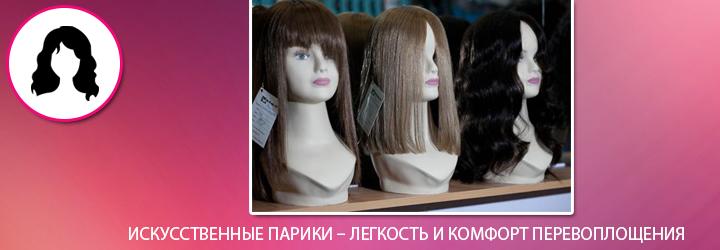 Искусственный парик купить дешево
