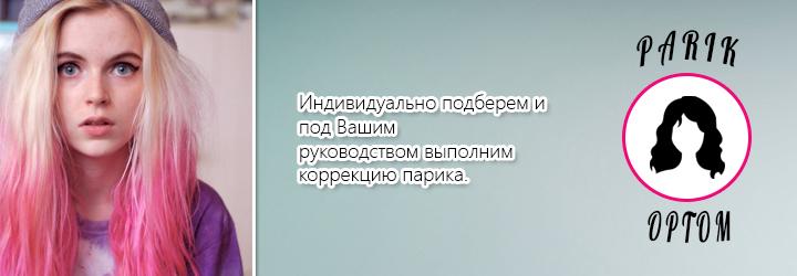 Парики из искусственных волос купить в Москве