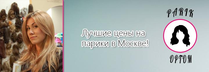 Лучшие цены на парики в Москве