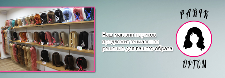 магазин париков