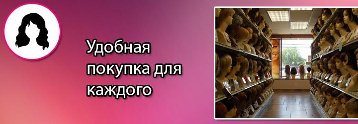 Магазин париков в Москве