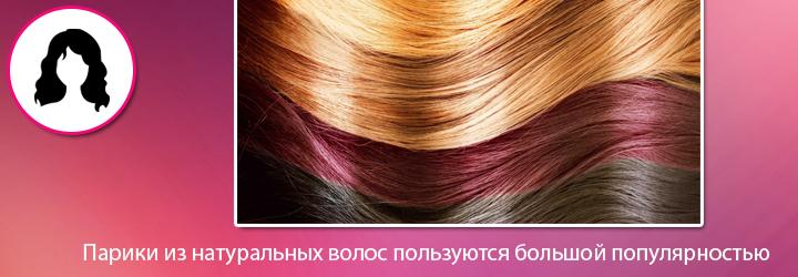Купить парики из натуральных волос купить в Москве