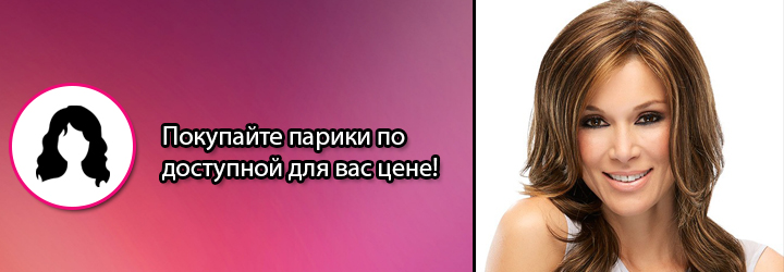 Где купить искусственный парик? parik-optom.ru